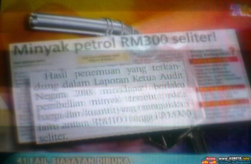 petrol-rm300