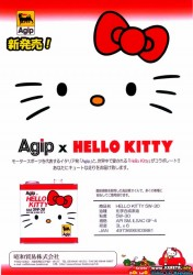 AGIP INTRODUCE HELLO KITTY ENGINE OIL FOR JDM KEICAR ENTHUSIAST